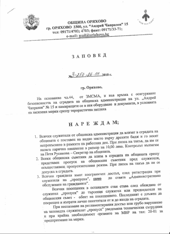 Оряхово    Кметът Пенков и Оряховските терористи. 410df84ad90
